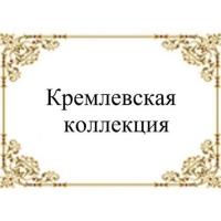 Коллекция Кремлевская
